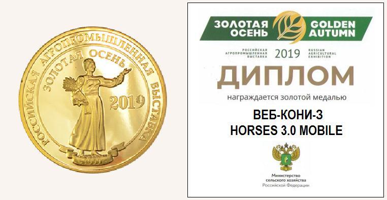 Медаль и диплом выставки